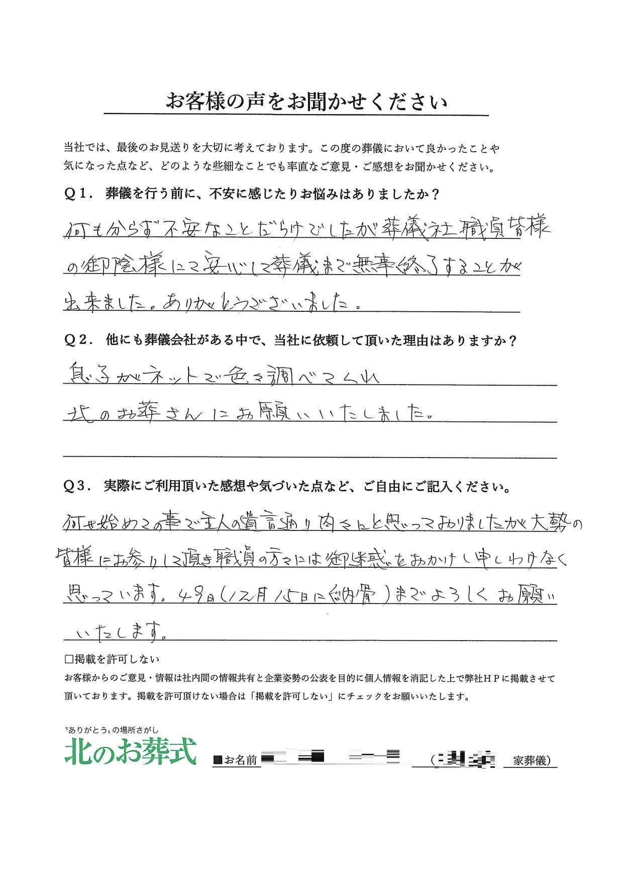 札幌市手稲区葬儀口コミアンケート20181027の葬儀・アンケート