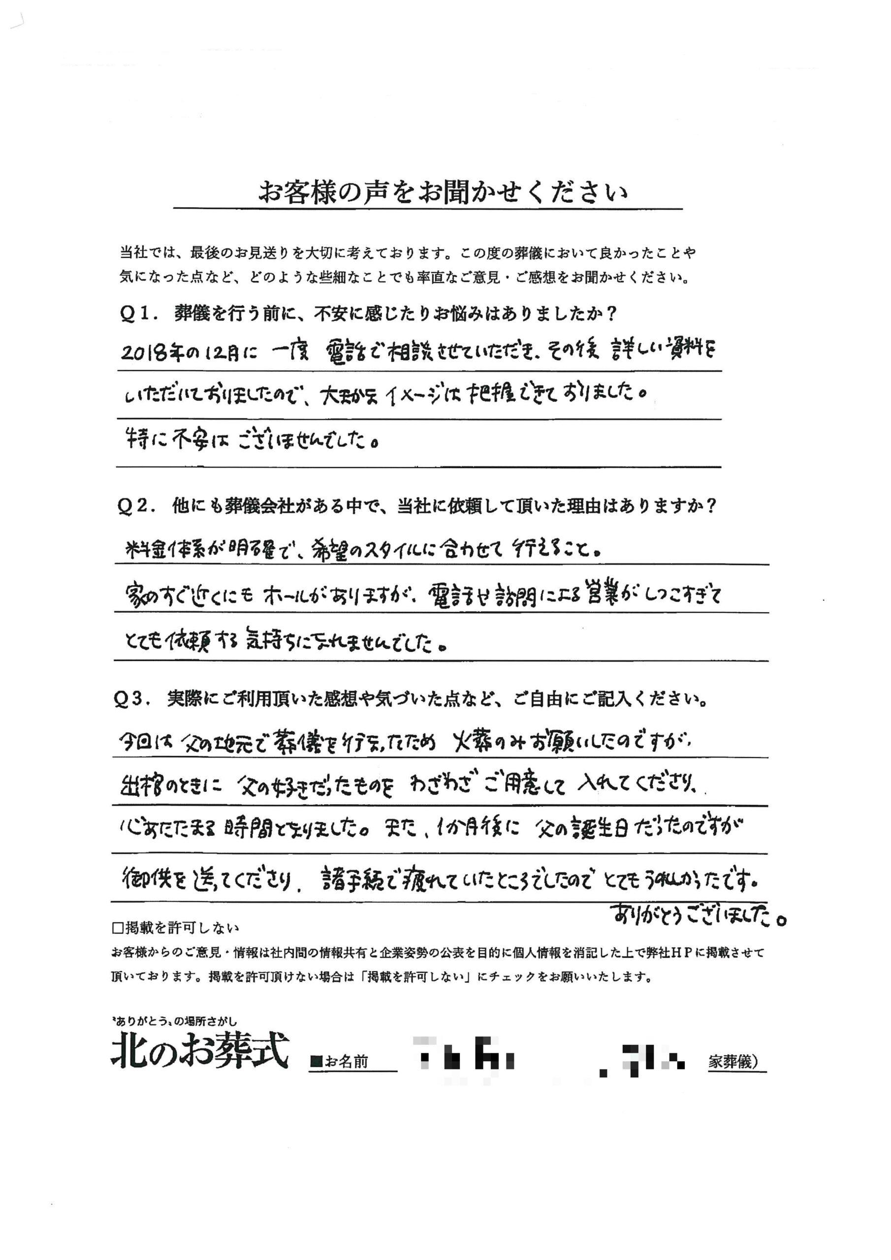 鈴木家アンケート